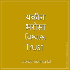 yakin bharosa vishwas trust words mean a lot #CharitarthQuotes