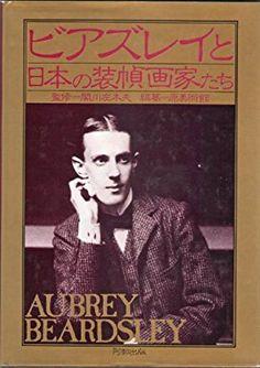 Amazon | ビアズレイと日本の装幀画家たち | 原美術館, 関川左木夫 | 阿部出版