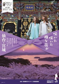JR east - tohoku Flyer And Poster Design, Poster Layout, Print Ads, Poster Prints, Press Ad, Japan Graphic Design, Instagram Banner, Travel Ads, Corporate Identity Design