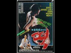 선우일란,김추련,곽은경,문태선 - 떡(1988년)