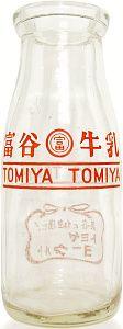富谷牛乳(昭和30年代中期~後期)  桜川市