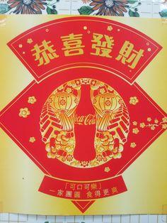 Gung Hei Fat Choy Coca Cola poster - seen in a Macau diner!