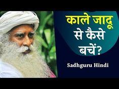 क्या काला जादू होता है ? Sadhguru Hindi - YouTube Isha Yoga, Aim In Life, Hindi Video, Famous Poets, Spiritual Development, Motivational Videos, Osho, Helping People, Chemistry