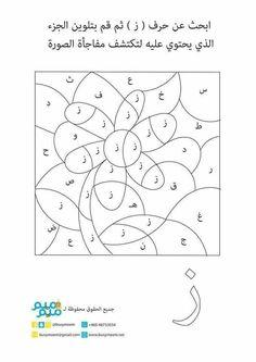 Letter Recognition Kindergarten, Kindergarten Bulletin Boards, Arabic Alphabet Letters, Arabic Alphabet For Kids, Coloring For Kids, Coloring Pages, Arabic Lessons, Arabic Language, Learning Arabic