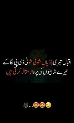 Urdu Funny Quotes, Funny Girl Quotes, Cute Love Quotes, Jokes Quotes, Fun Quotes, Poetry Quotes, Qoutes, Life Quotes, Student Jokes