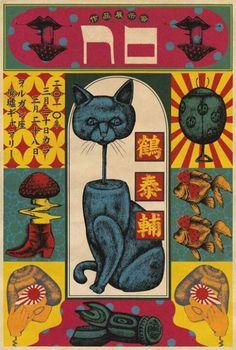 1960's psychedelic art illustration