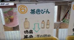 Kamikatsu - This Japanese town will produce absolutely zero waste by 2020
