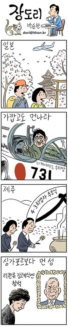 [장도리]2015년 4월 6일