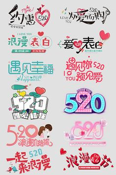 I Love You 520 520 Word Art 520 Poster 520 Promotion 520 Announcement 520 Valentine's Day Romant Slogan Design, Lettering Design, Branding Design, Word Design, Text Design, Sky Logo, Gaming Banner, Love Posters, Game Logo