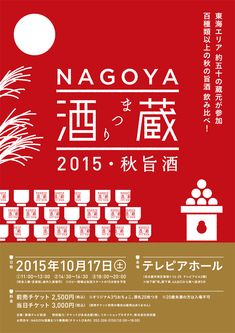 Nagoya Brewery Festival - Atsushi Ito (AIRS) Japan Graphic Design, Graphic Design Posters, Web Banner Design, Flyer Design, Print Layout, Layout Design, Japanese Poster, Exhibition Poster, Japanese Design