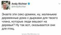 Andy Ritchter (перевод на русский твита): Знаете эти секс-домики, ну, маленькие деревянные дома с дырками для твоего члена, которые люди вешают на деревья? Ну так вот, оказывается они для птиц