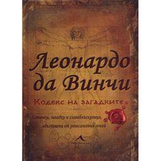 Леонардо да Винчи. Кодекс на загадките Cover, Books, Libros, Book, Blankets, Book Illustrations, Libri