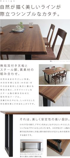 ttウォールナット耳付きダイニングテーブル 無垢耳付き天板×スチール脚 Dining Table, Living Room, Furniture, Home Decor, Decoration Home, Room Decor, Dinner Table, Home Living Room, Home Furnishings