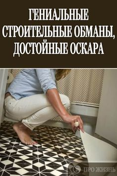 Wood Crafts, Diy And Crafts, My Room, Tile Floor, Flooring, Tiling, Design, Home Decor, Sewing Cutting Tables