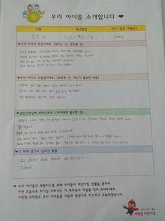 어린이집 원아서류 - 평가인증문서 : 네이버 블로그 Bullet Journal, Korean, Korean Language