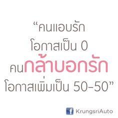 Hide ur love, chance: Tell ur love, chance: Thai Words, Aquarius, Cool Words, Falling In Love, Autumn, Facebook, Nice, Quotes, Goldfish Bowl