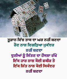 Punjabi Quotes, Hindi Quotes, Reality Quotes, Nice Thoughts, Nice Quotes,  Blind, Krishna, Poetry, Feelings