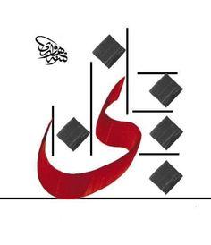 huruf Sin Riq'ah