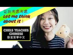 Let Me Think About it | Chinese Slang | Chels Teaches Chinese - YouTube