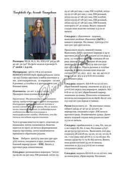 Пуловер. Обсуждение на LiveInternet - Российский Сервис Онлайн-Дневников