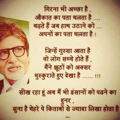 Inspiring Hindi Quotes by Amitabh Bachchan – Amitabh Bachchan Motivational Quotes In Hindi – Whatsapp Motivational Status in Hindi Shyari Quotes, Motivational Picture Quotes, Inspirational Quotes Pictures, Wisdom Quotes, Motivational Status, Inspirational Poems In Hindi, Qoutes, Hindi Quotes Images, True Quotes