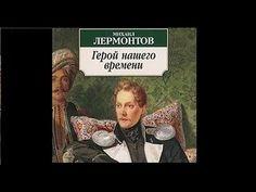 Максим Максимыч — 1927  Советский немой фильм экранизация Лермонтова