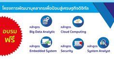 DEPA จัดอบรมฟรี หลักสูตรBig Data Analytic, Embedded System, Cloud Computing, Security, System Analyst - http://www.thaimediapr.com/depa-%e0%b8%88%e0%b8%b1%e0%b8%94%e0%b8%ad%e0%b8%9a%e0%b8%a3%e0%b8%a1%e0%b8%9f%e0%b8%a3%e0%b8%b5-%e0%b8%ab%e0%b8%a5%e0%b8%b1%e0%b8%81%e0%b8%aa%e0%b8%b9%e0%b8%95%e0%b8%a3big-data-analytic-embedded-syst/   #ประชาสัมพันธ์ #ข่าวประชาสัมพันธ์ #ฝากข