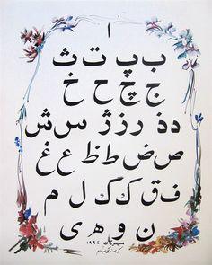Khayam Persian School Foundation - Persian alphabet poster
