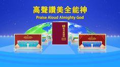 "Praise and Worship   Hymn of Experience ""Praise Aloud Almighty God"""