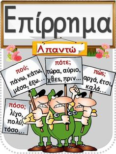 Αφίσες γραμματικής & ορθογραφίας για τις μικρές τάξεις του δημοτικού.… Greek Language, Speech And Language, Kids Education, Special Education, Learn Greek, Grammar Book, Teaching Techniques, Greek Quotes, Greek Sayings