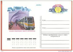 """postcard """" congress of International Committee of the Metro. Envelope, Moscow, Cover, Stamps, Cards, Trains, Russia, Seals, Envelopes"""