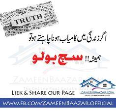 اگر زندگی میں کامیاب ہونا چاہتے ہو تو  ہمیشہ !!سچ بولو Please Like and Share our Page.... https://www.facebook.com/ZameenBaazar.official/?ref=bookmarks
