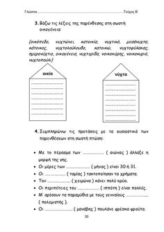 γλώσσα β΄δημοτικού β΄τεύχος Learn Greek, Teachers Aide, Grammar Worksheets, School Hacks, Language, Education, Learning, Babe, Kids