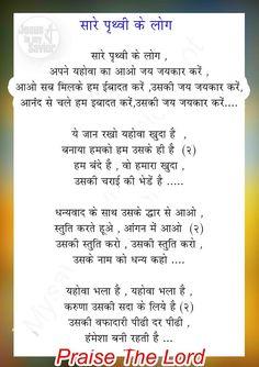 Sare Pruthavi Ke Log , Apane Yahova ka Jesus song Lyrics Hindi // सारे पृथवी के लोग अपने यहोवा का आओ जय जय कार करे जीसस सॉन्ग लिरिक्स हिंदी