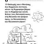 2ο Νηπιαγωγείο Παιανίας | Αλφαβήτα Education, Comics, Words, School, Babies, Babys, Baby, Cartoons, Onderwijs