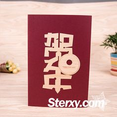 "This new year card is in classic ruby and crafted from wood veneer that features with a ""happy new year' in Chinese  which conveys the best wishes. Let's writed down your personalized words and send it to the friends around you. #Chinesenewyear #newyearcard #yearofthemonkey  #greetingcard #chinesenewyeargreetingcard"
