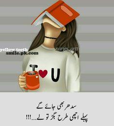 Thora bigadna baki h ab tk😅😅😅 Crazy Girl Quotes, Crazy Girls, Girly Quotes, Girls Be Like, Jokes Pics, Jokes Quotes, Urdu Quotes, Love Poetry Images, Best Urdu Poetry Images