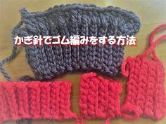 編み物の先生必見!かぎ針でキレイなゴム編みをする方法【編み図&動画】