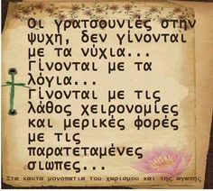 Πληγες που αιμοραγουν Advice Quotes, Wisdom Quotes, Life Quotes, Big Words, Greek Words, Unspoken Words, Unique Quotes, Live Laugh Love, Greek Quotes