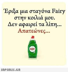 Funny Greek Quotes, Greek Memes, Funny Picture Quotes, Funny Images, Funny Photos, Funny Cartoons, Funny Jokes, Funny Tips, English Jokes
