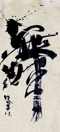 "Calligraphy 舞 mai ""dance"" by HIYOSHIMARU, Japan"