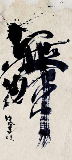 "Calligraphy 舞 mai ""dance"" by HIYOSHIMARU, Japanese/Chinese Asian Calligraphy"