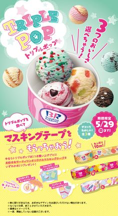 トリプルポッププレミアムキャンペーン Web Design, Japan Design, Layout Design, Food Poster Design, Food Design, Dm Poster, Thumbnail Design, Food Promotion, Type Illustration