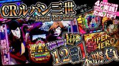 CRルパン三世〜Lupin The End〜 激闘!12時間1本勝負!Lupin The End導入記念SP第3弾!〜導入5日目、執念の追跡の果...