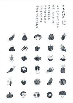 Ideas For Fruit Poster Design Illustrations Vegetable Illustration, Fruit Illustration, Pattern Illustration, Botanical Illustration, Graphic Illustration, Poster Design, Graphic Design Posters, Book Design, Design Art