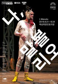 나, 말볼리오 국립극단 백성희장민호극장 20160922
