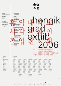 Helmut Schmid, hongik grad exhib 2006, Graduate Exhibition, Hongik University Seoul - Department of Visual Communication Design, College of Fine Art