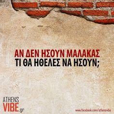 Τι αραγε; Funny Greek Quotes, Funny Picture Quotes, Funny Quotes, Funny Images, Funny Pictures, Just Kidding, True Words, Laughter, Jokes