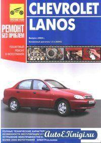 Chevrolet Lanos выпуска с 2004г. Руководство по эксплуатации, техническому обслуживанию и ремонту