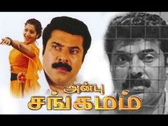 Anbu Sangamam   Full Tamil Movie Online